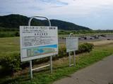 遊べる百間川緑地公園