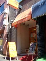 岡山の洋食処 いらっしゃい亭