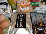 ロールケーキ(黒豆きな粉ロール)の材料
