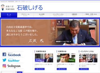 鳥取1区 衆議院議員「石破しげる」さんホームページ