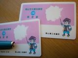 岡山文化観光検定 2級 認定証