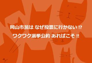 なぜ岡山市民は選挙に行かないのか? 次の世代と語る、投票啓発ウィーク。