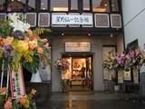 凄い存在感 星野仙一記念館 2008.3.19