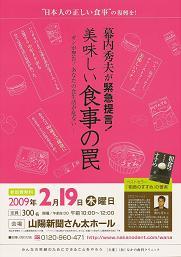 幕内先生 講演会(岡山市) 2008年2月19日 開催
