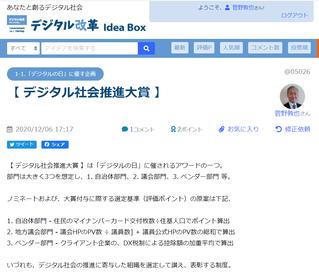 デジタルの日に催す企画 【 デジタル社会推進大賞 】