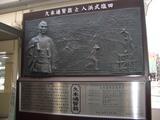 久米通賢翁と入浜式塩田 @ JR坂出駅 2009.1.7