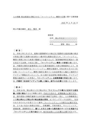 「スーパーシティ」構想の陳情書(岡山市議会 陳情第18号)