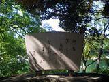 旭川(岡山市)にて詠まれた御製歌の碑 2008.7.20