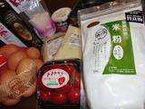 米粉トマト焼きっぱなしケーキの材料