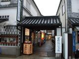 闘将 仙さん記念館のエントランス