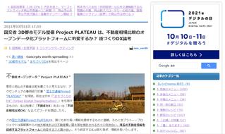 国交省3D都市モデル整備「Project PLATEAU」街づくりDX論考