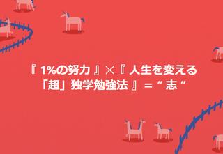 """1%の努力 X 人生を変える「超」独学勉強法 = """" 志 """""""