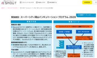 SMOUT Society 5.0 シティ岡山プロジェクト