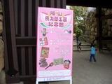 岡山城のイベント情報