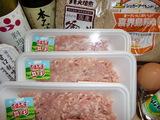 鶏の松風焼きの材料