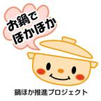 鍋ほか推進プロジェクト バナー