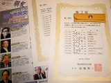 第17期 岡山市民文化大学 修了証