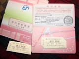 JR西川原・就実駅 開業記念入場券 2008.3.15