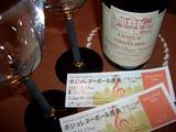 BVN CH(シャトー デュ シャテラール)とワイン祭のチケット