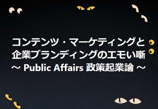 Public Affairs 政策起業論とは