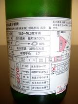 特別純米酒『雄町米』バックラベル