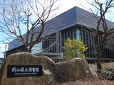 集合知の館 岡山県立図書館