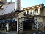 岡山銘菓 廣榮堂(こうえいどう)本店