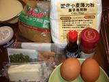 黒糖ビスケット(木の実クッキー)の材料