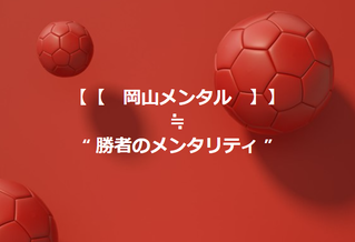 """【【 岡山メンタル 】】 ≒ """" 勝者のメンタリティ """""""