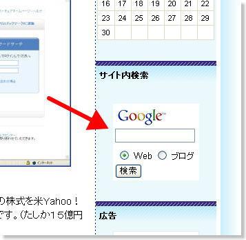 検索向け AdSense