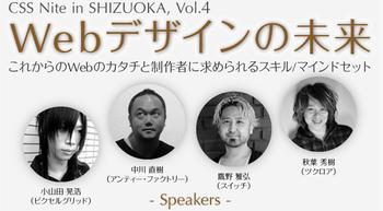 4 -Web制作者のためのセミナーイベント CSS Niteの静岡県版