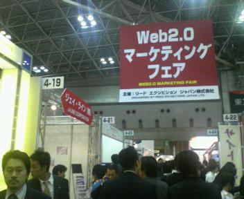 Web2.0フェア