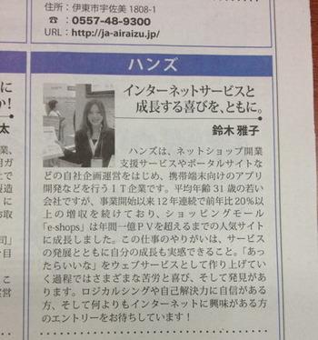 静岡新聞2