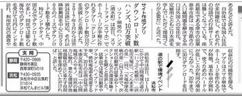 記事20171121