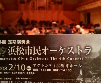 浜松市民オーケストラ