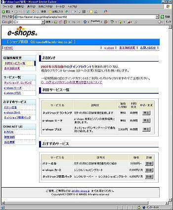 e-shopsID