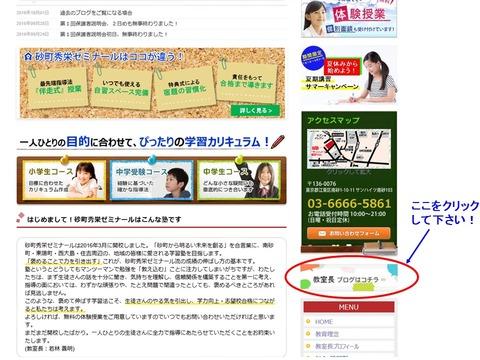 学習塾ブログ 砂町秀栄ゼミナール
