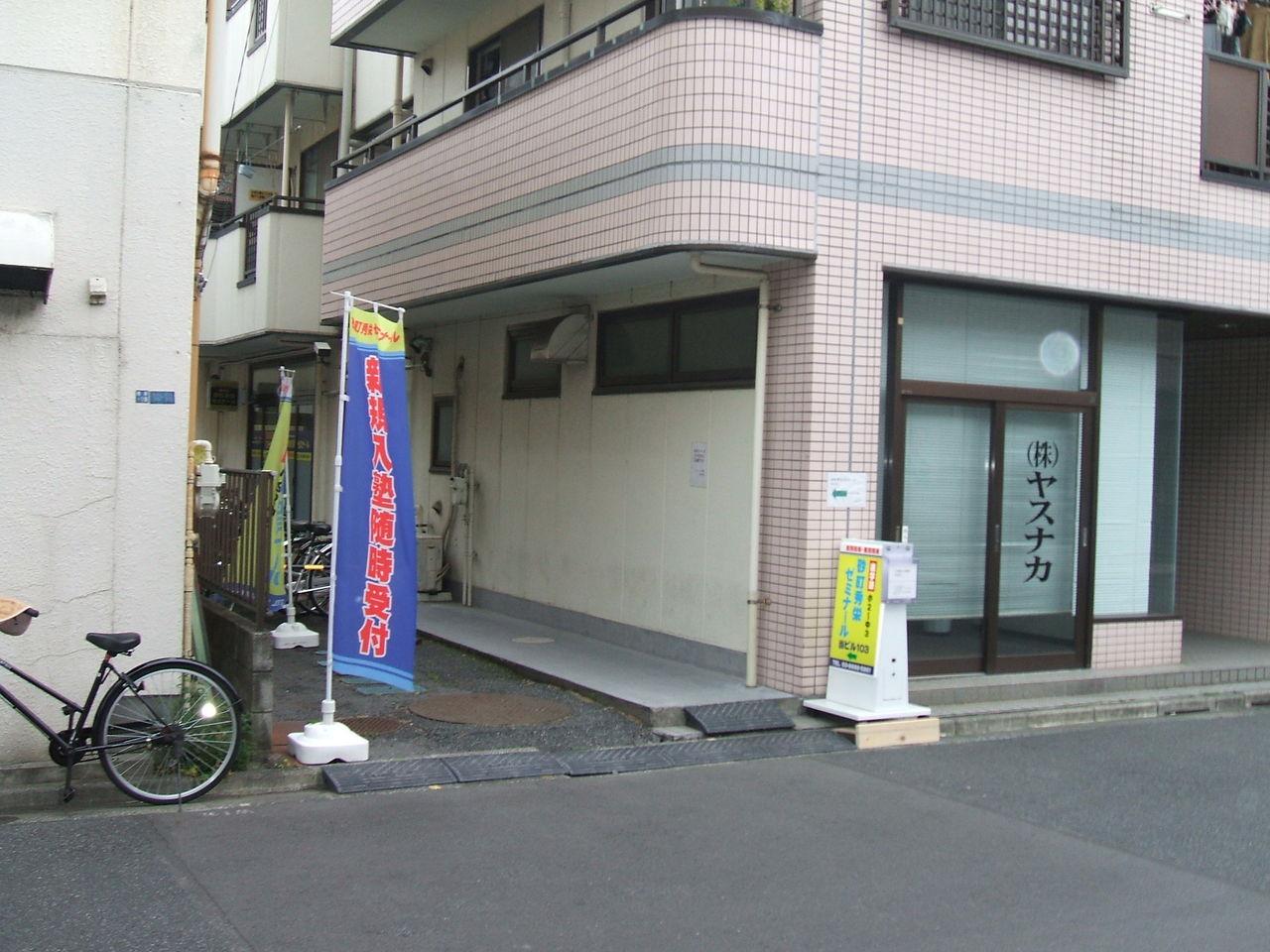 駐輪場完備砂町秀栄ゼミナール