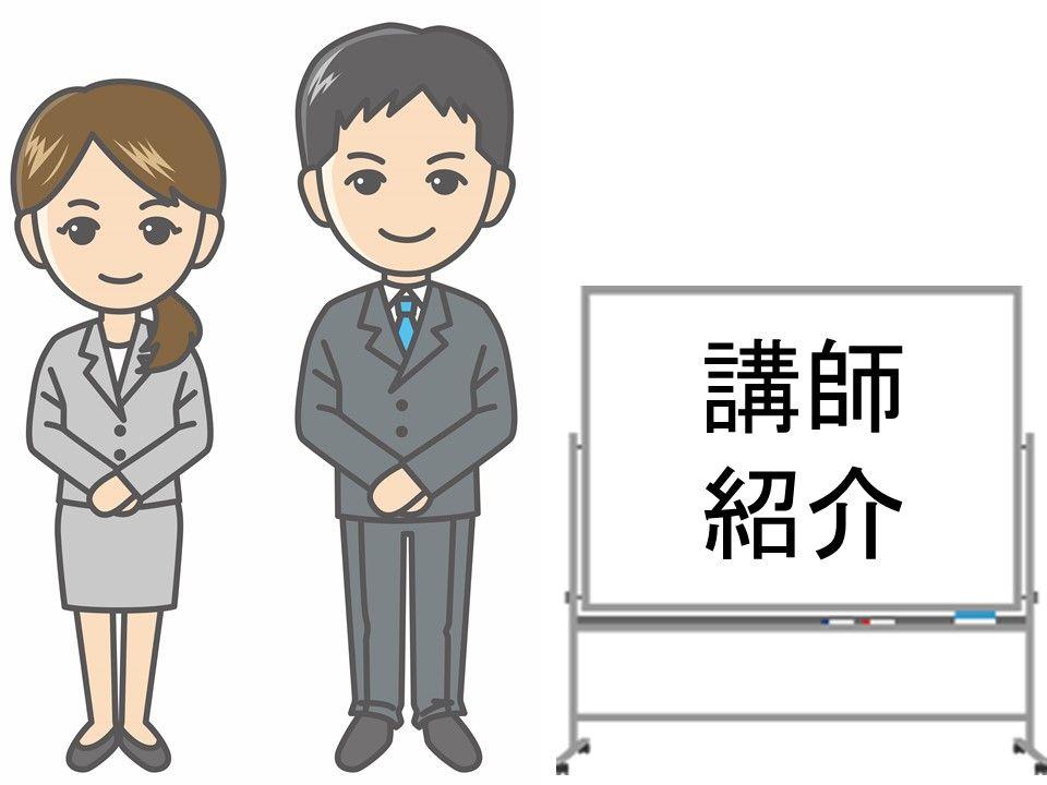 講師紹介 砂町秀栄ゼミナール
