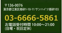 TEL:03-6666-5861