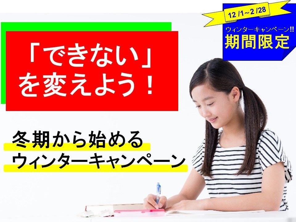 冬期講習砂町秀栄ゼミナール
