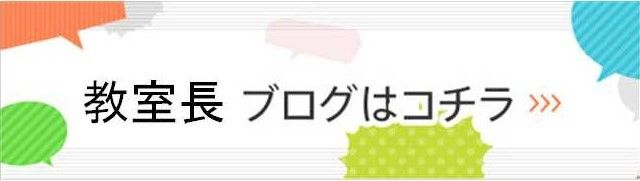 砂町秀栄ゼミナール教室長のブログ
