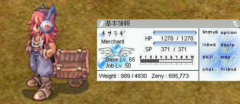 20100401_商人ジョブカン_01