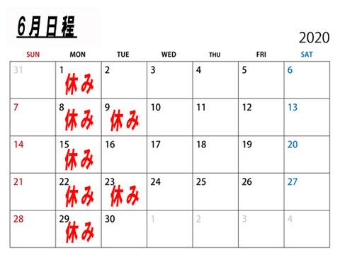 日程カレンダー5