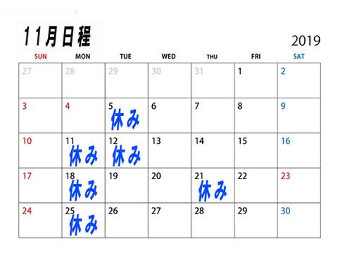 日程カレンダー11