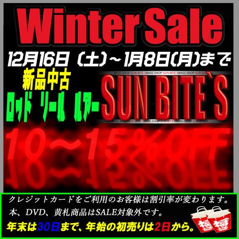 冬セール用ポスター1