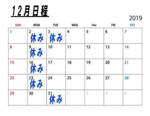 日程カレンダー12