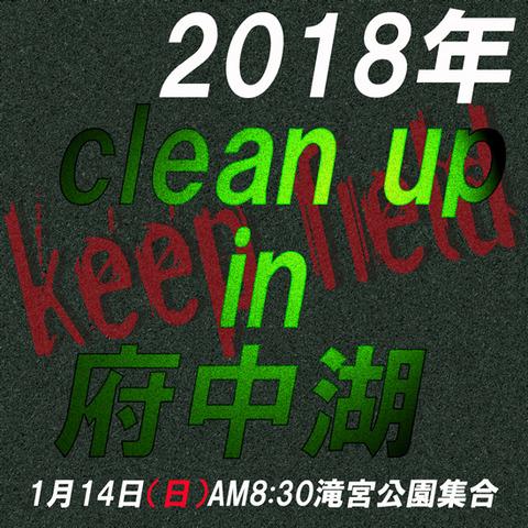 2018清掃活動2