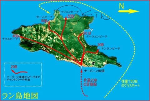ラン島21