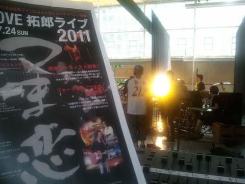 つま恋・拓郎イベント12
